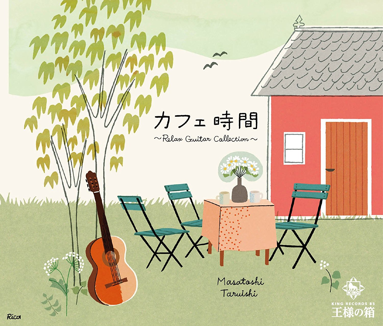カフェ時間 ~Relax Guitar Collection~ 王様の箱