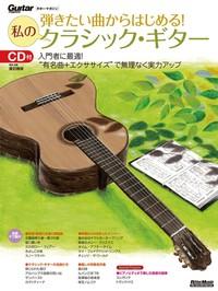 「弾きたい曲からはじめる! 私のクラシック・ギター」