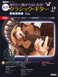 「弾きたい曲からはじめる! 私のクラシック・ギター2映画音楽編」