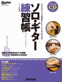 ソロ・ギター練習帳