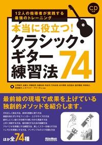 「本当に役立つ! クラシック・ギター練習法74 12人の指導者が実践する最強のトレーニング(CD付)」