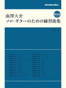 南澤大介ソロ・ギターのための練習曲集/ 巻末付録:カラダメンテ講座執筆