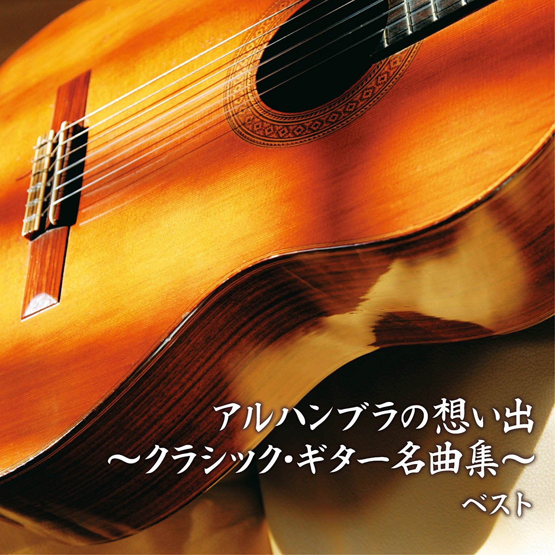 アルハンブラの想い出~クラシック・ギター名曲集~ベスト 全曲解説執筆