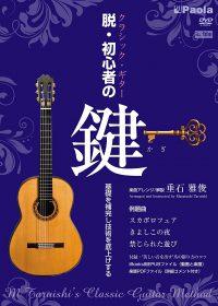 DVD 「クラシック・ギター 脱初心者の鍵」基礎を補完し技術を底上げする